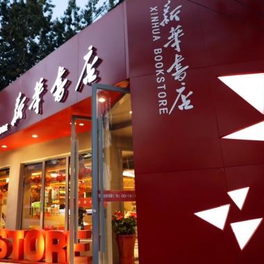 北京香山新华书店