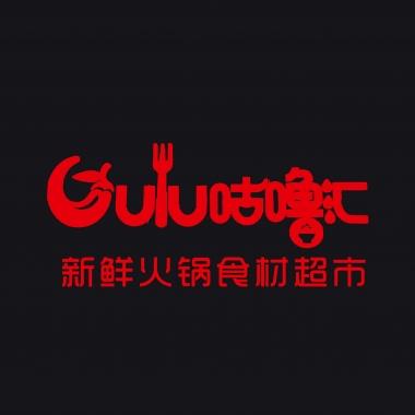餐饮品牌全案设计 咕噜汇火锅设计