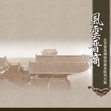 北京晋商博物馆10370.jpg