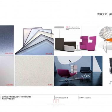 独栋办公室  中标设计方案PPT-23343.jpg