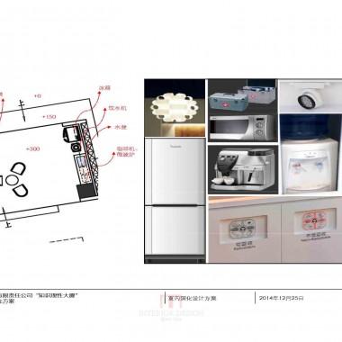 独栋办公室  中标设计方案PPT-23345.jpg