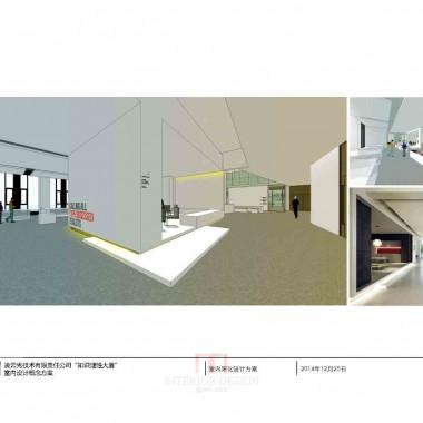 独栋办公室  中标设计方案PPT-23346.jpg