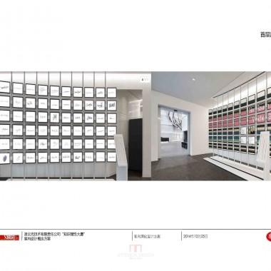 独栋办公室  中标设计方案PPT-23347.jpg