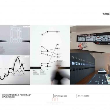 独栋办公室  中标设计方案PPT-23348.jpg