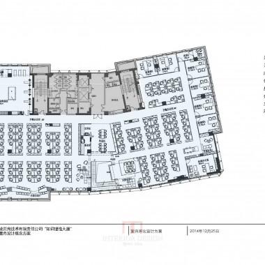 独栋办公室  中标设计方案PPT-23354.jpg