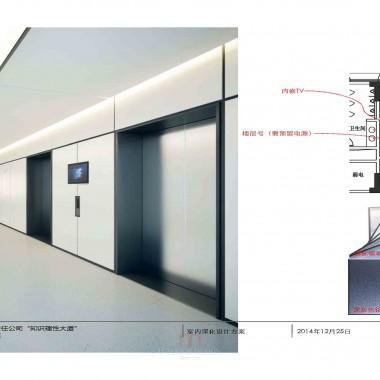 独栋办公室  中标设计方案PPT-23357.jpg