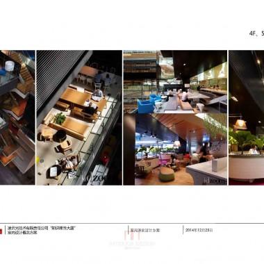 独栋办公室  中标设计方案PPT-23362.jpg