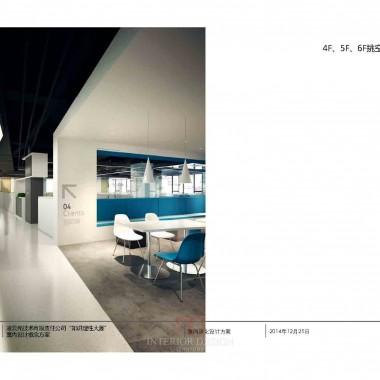 独栋办公室  中标设计方案PPT-23368.jpg
