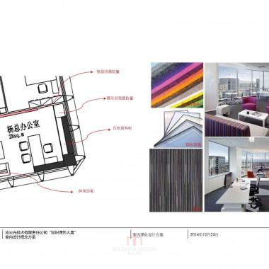 独栋办公室  中标设计方案PPT-23373.jpg