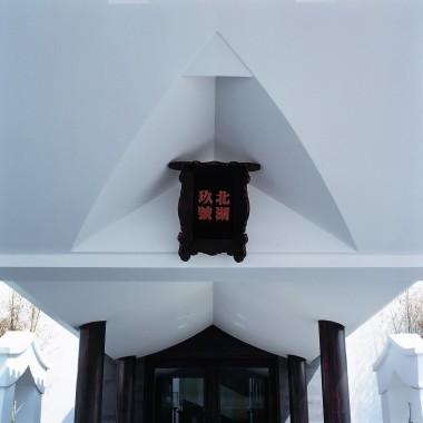 北京集美組作品 北京北湖九號高爾夫會所3194.jpg